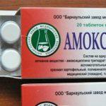 Амоксициллин таблетки 500 мг