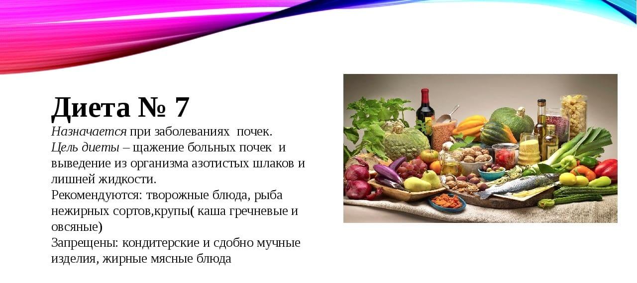 Меню на неделю для диеты 7 при заболевании почек формируется на основе большого количества овощей в различной кулинарной обработке.