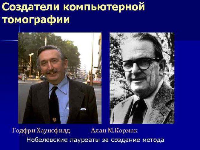 Годфри Хаунсфилд и Алан Кормак